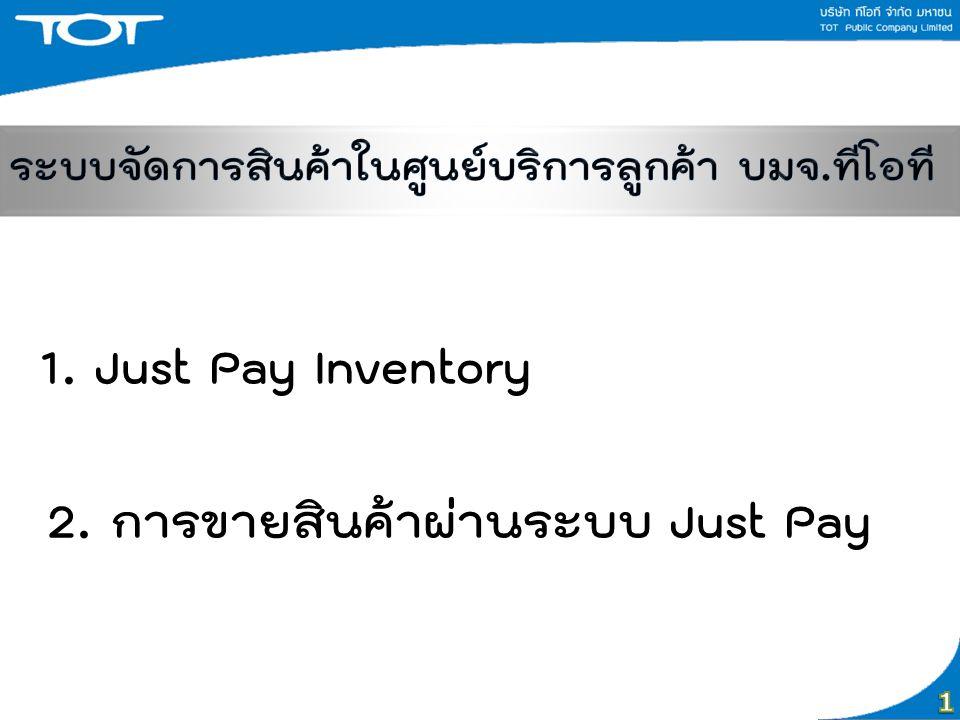 2. การขายสินค้าผ่านระบบ Just Pay