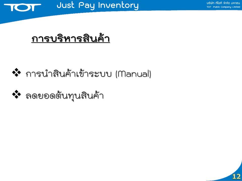 การบริหารสินค้า Just Pay Inventory การนำสินค้าเข้าระบบ (Manual)