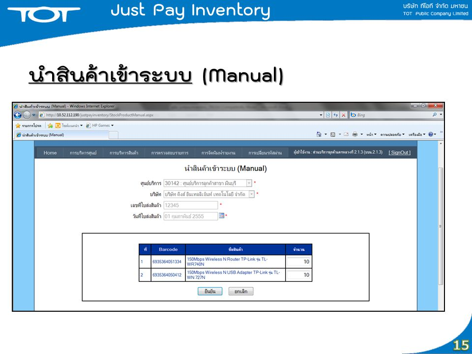 นำสินค้าเข้าระบบ (Manual)