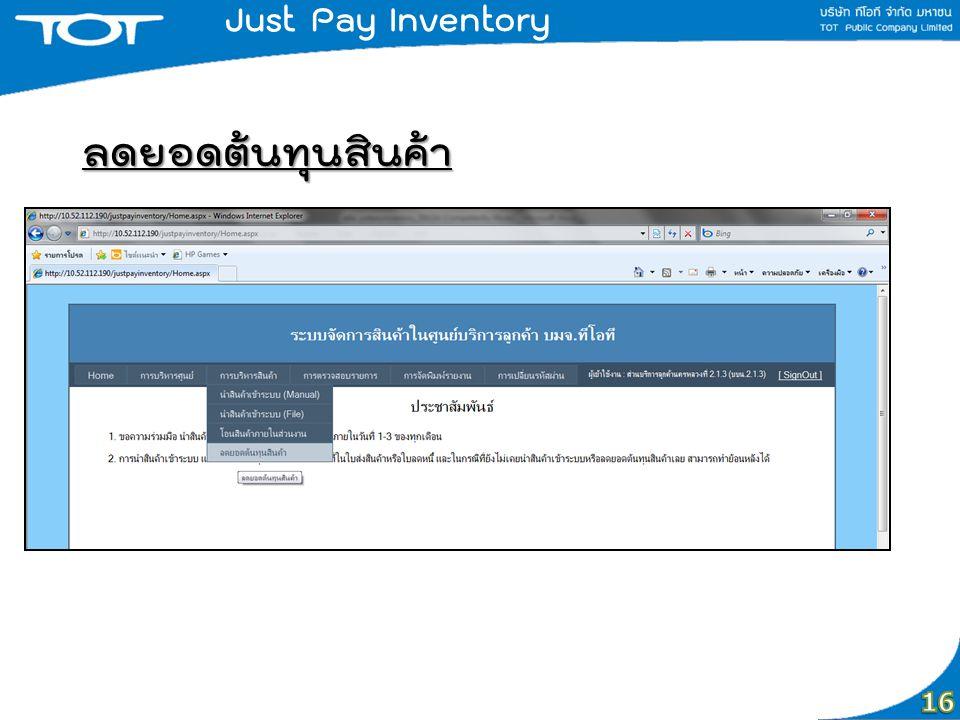 Just Pay Inventory ลดยอดต้นทุนสินค้า 16