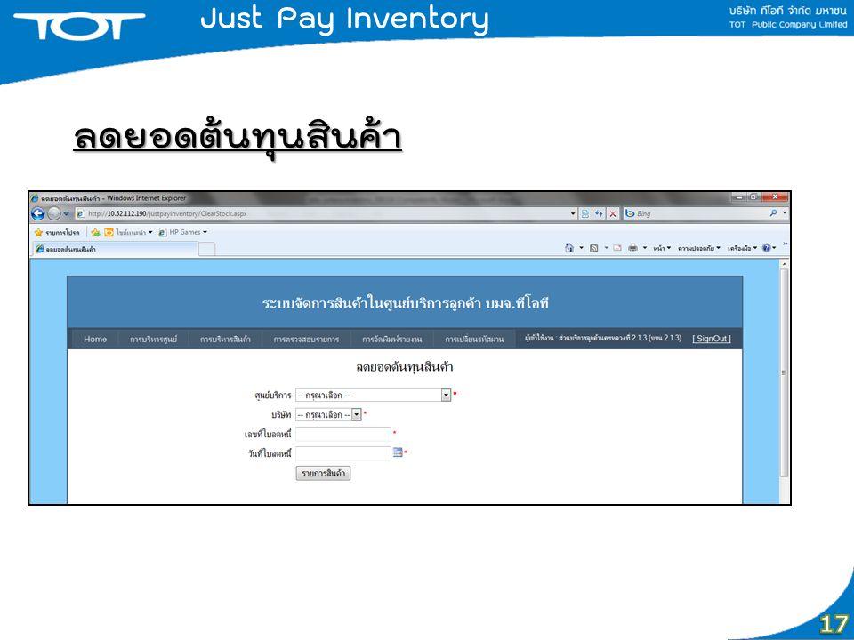 Just Pay Inventory ลดยอดต้นทุนสินค้า 17