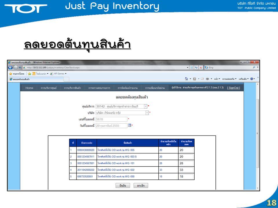 Just Pay Inventory ลดยอดต้นทุนสินค้า 18