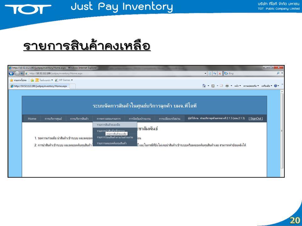 Just Pay Inventory รายการสินค้าคงเหลือ 20