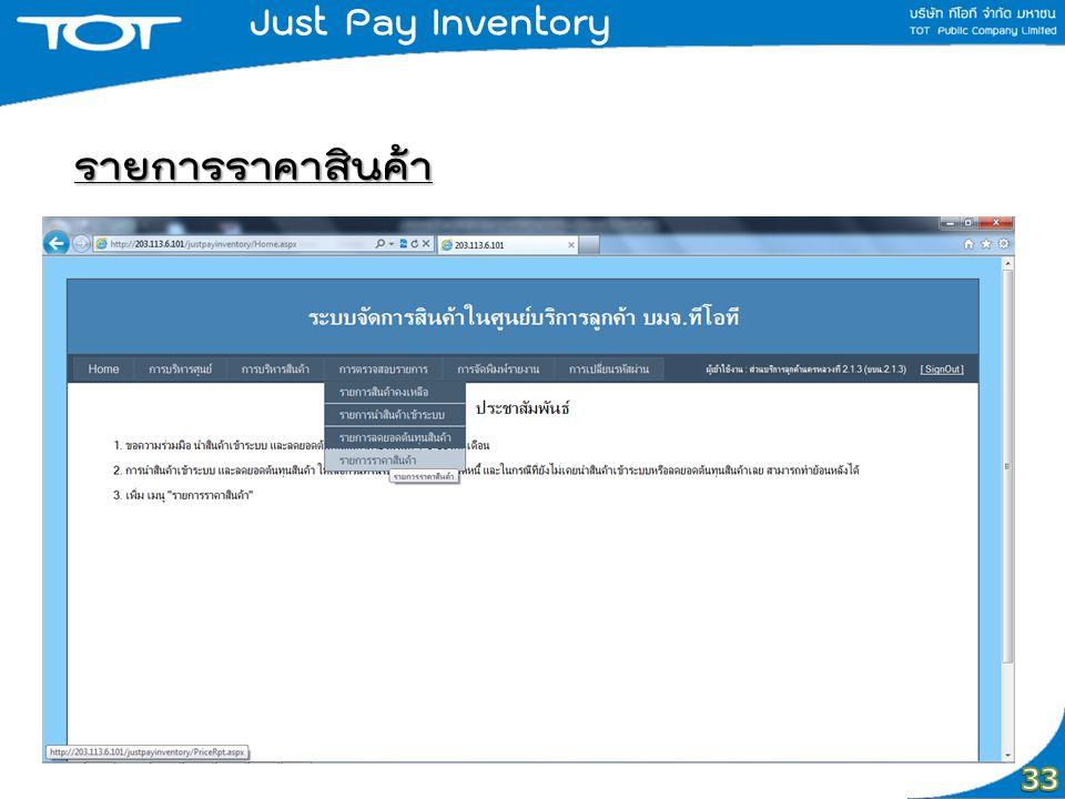 Just Pay Inventory รายการราคาสินค้า 33