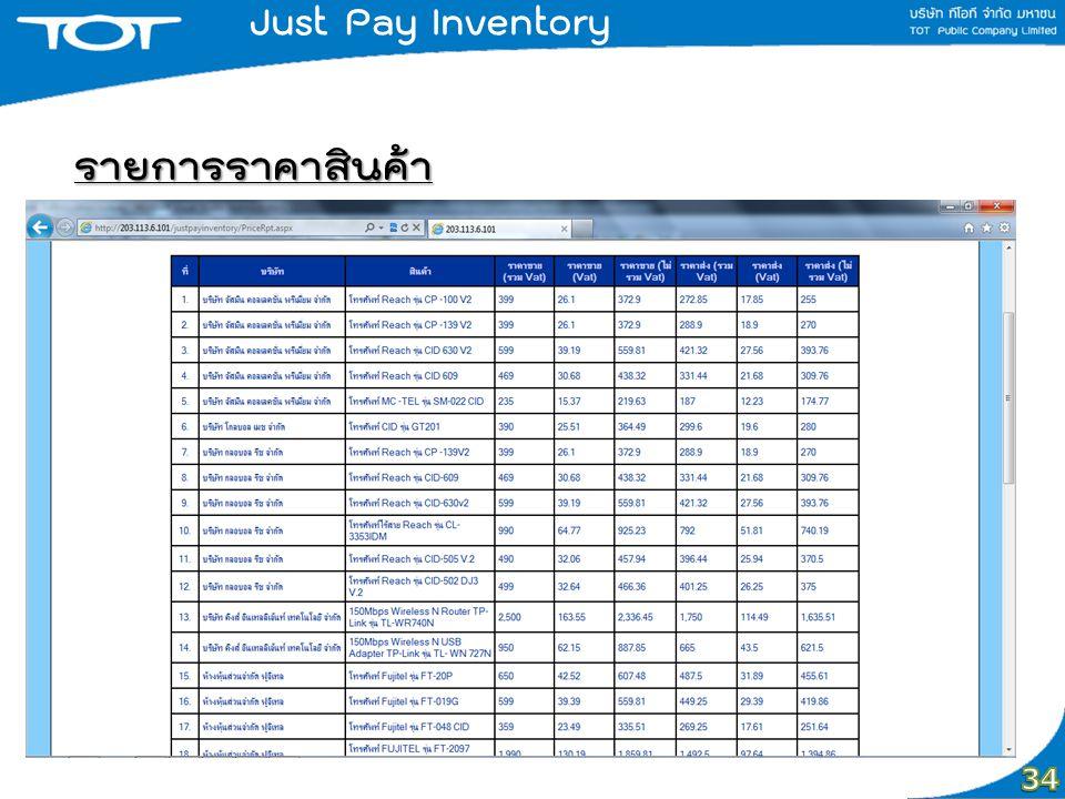 Just Pay Inventory รายการราคาสินค้า 34