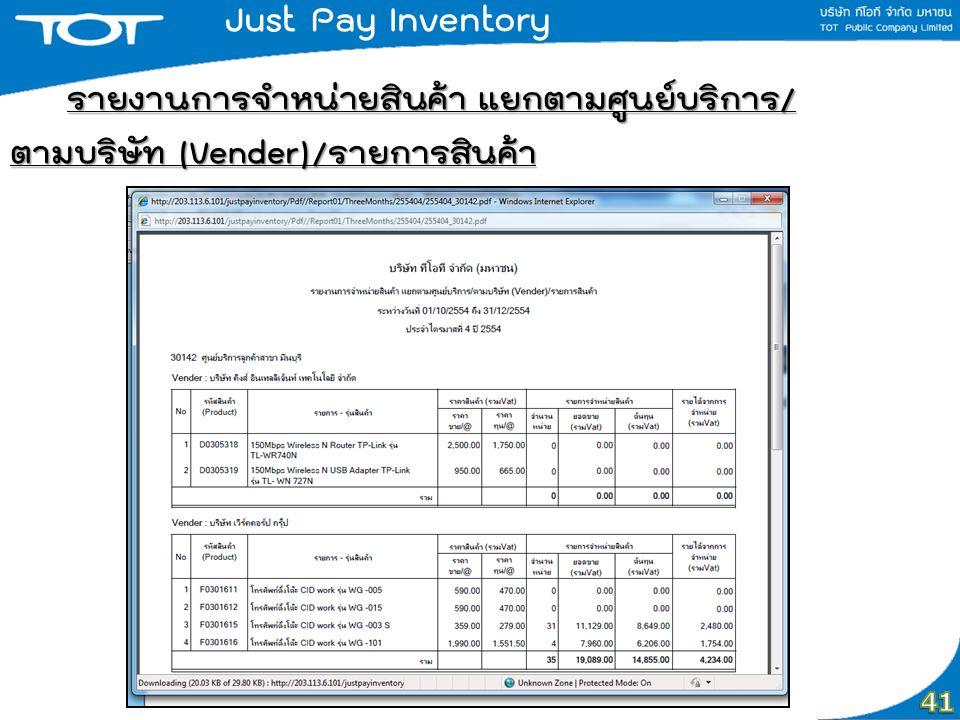Just Pay Inventory รายงานการจำหน่ายสินค้า แยกตามศูนย์บริการ/ ตามบริษัท (Vender)/รายการสินค้า.