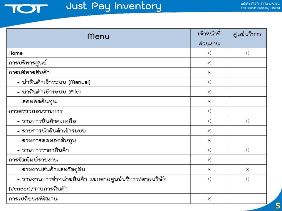 Just Pay Inventory Menu 5 เจ้าหน้าที่ส่วนงาน ศูนย์บริการ Home X