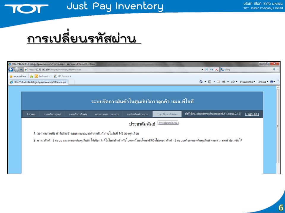 Just Pay Inventory การเปลี่ยนรหัสผ่าน 6
