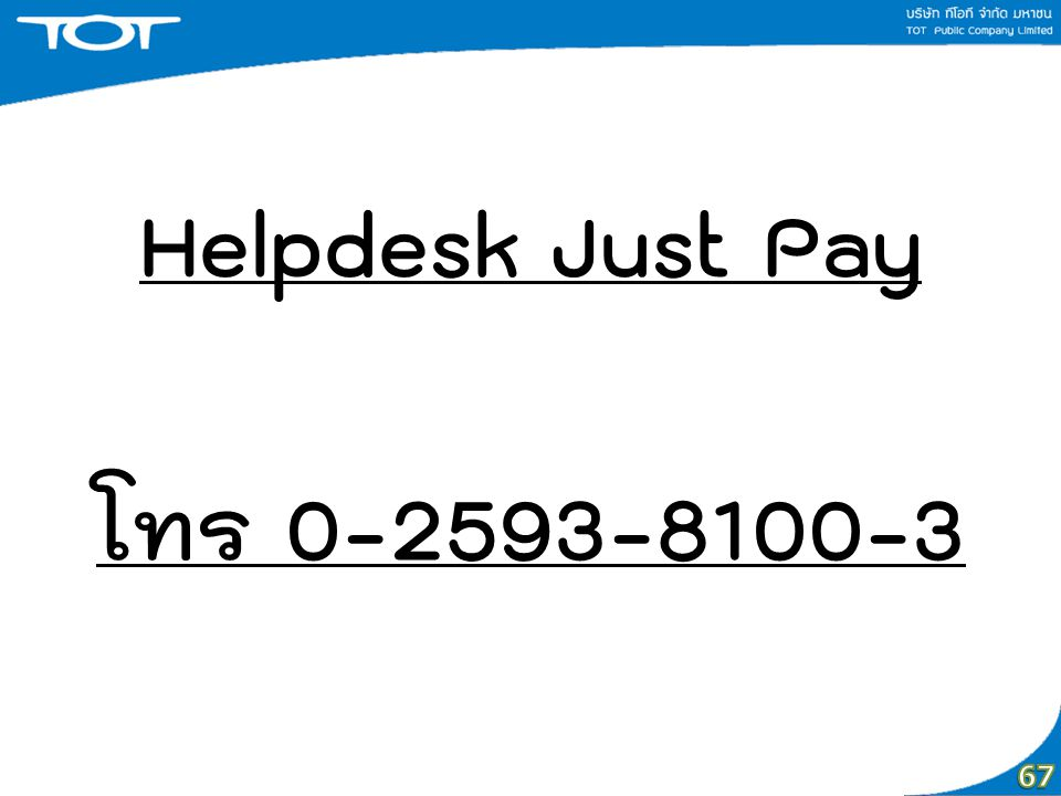 Helpdesk Just Pay โทร 0-2593-8100-3