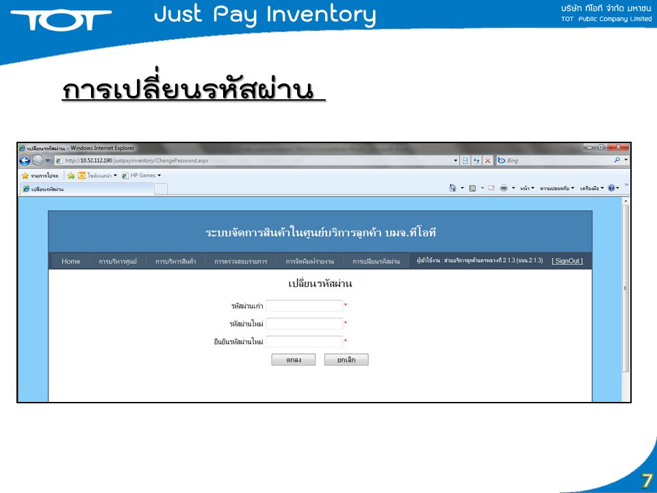 Just Pay Inventory การเปลี่ยนรหัสผ่าน 7