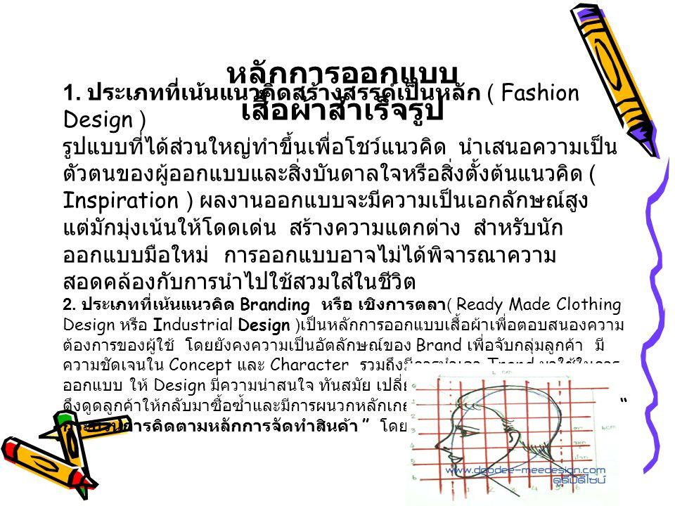 หลักการออกแบบเสื้อผ้าสำเร็จรูป