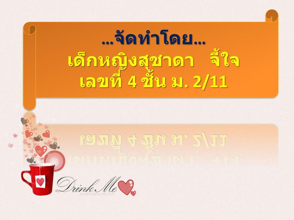 เด็กหญิงสุชาดา จี้ใจ เลขที่ 4 ชั้น ม. 2/11