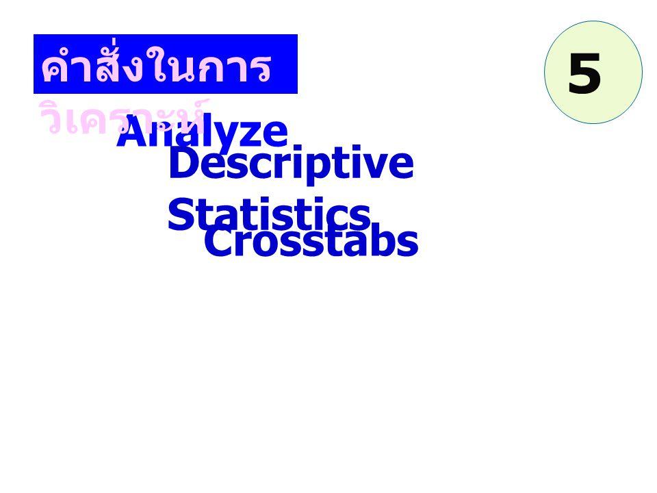 5 คำสั่งในการวิเคราะห์ Analyze Descriptive Statistics Crosstabs