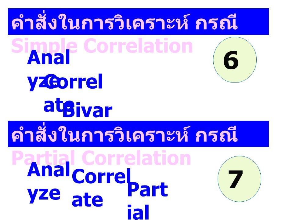 6 7 คำสั่งในการวิเคราะห์ กรณี Simple Correlation Analyze Correlate