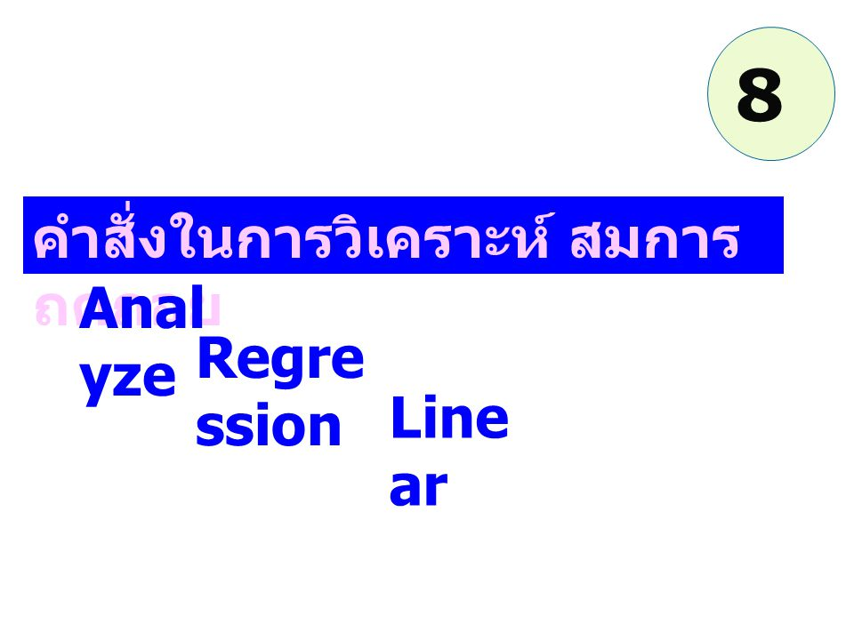 8 คำสั่งในการวิเคราะห์ สมการถดถอย Analyze Regression Linear