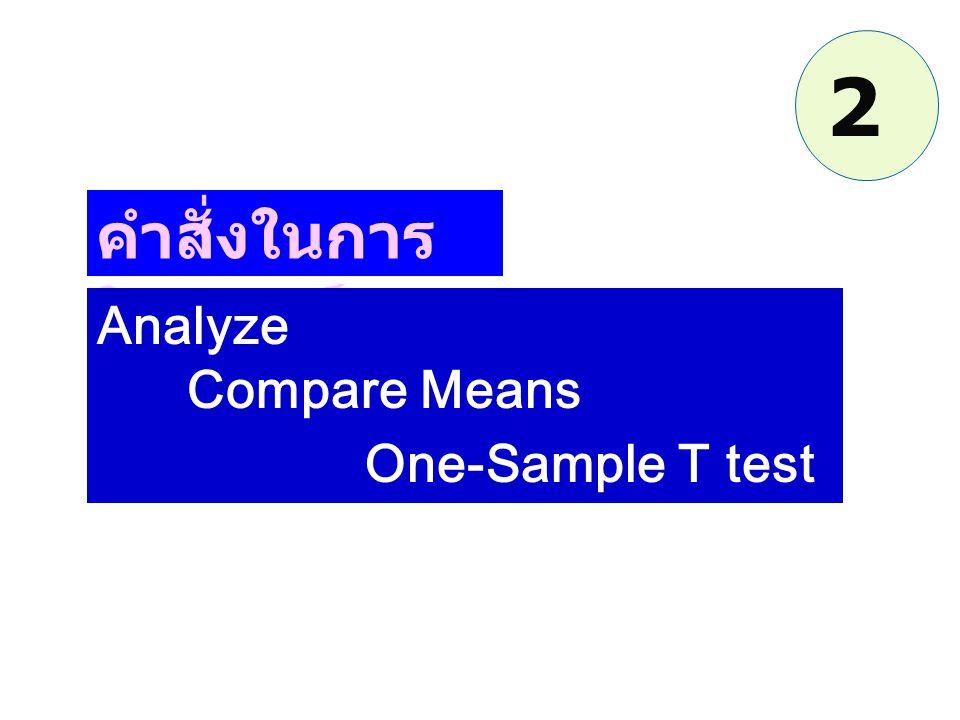 2 คำสั่งในการวิเคราะห์ Analyze.