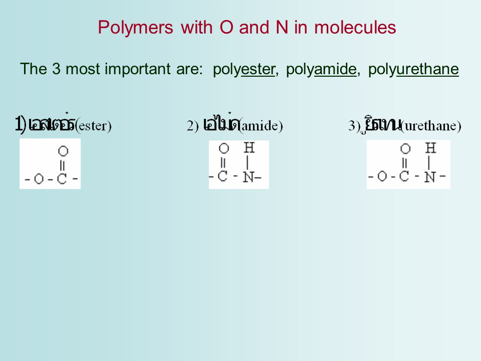 Polymers with O and N in molecules