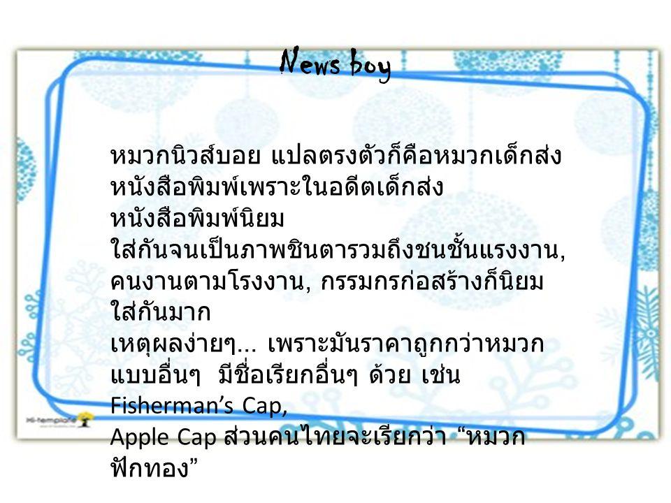 News boy