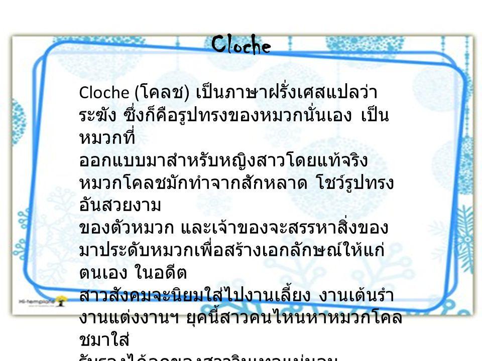 Cloche