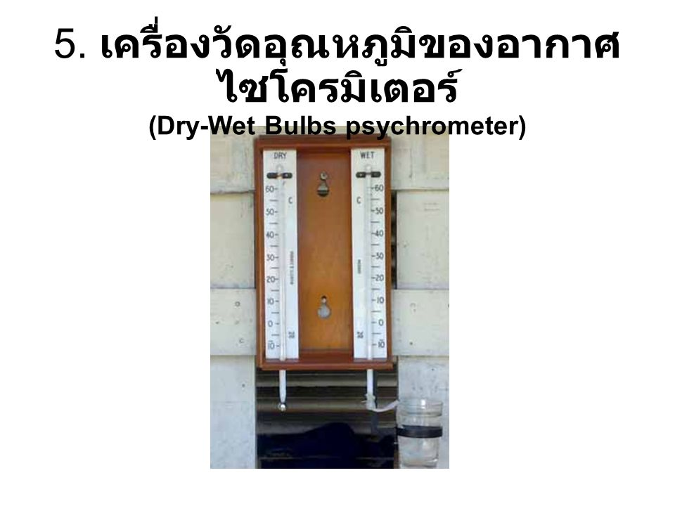 (Dry-Wet Bulbs psychrometer)