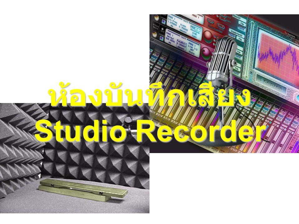 ห้องบันทึกเสียง Studio Recorder