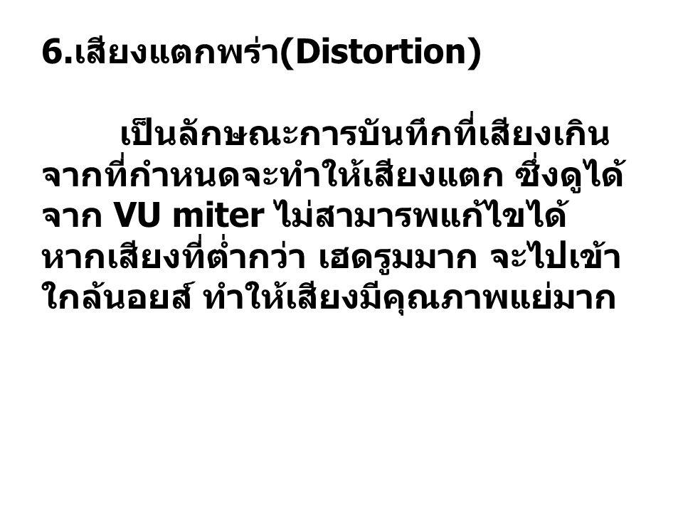 6. เสียงแตกพร่า(Distortion)