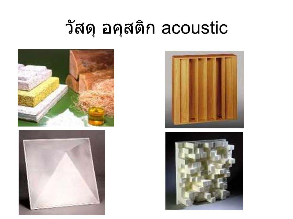 วัสดุ อคุสติก acoustic