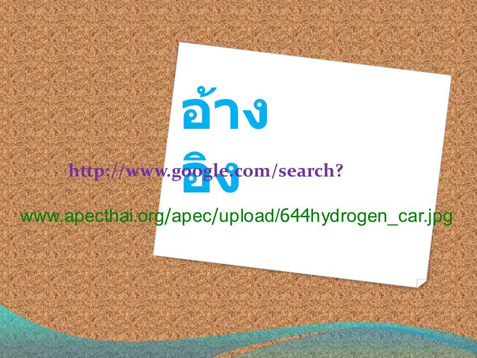 อ้างอิง http://www.google.com/search