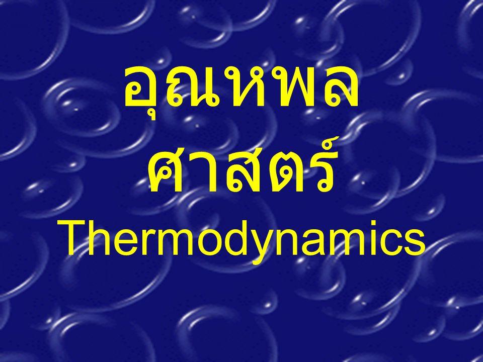 อุณหพลศาสตร์ Thermodynamics