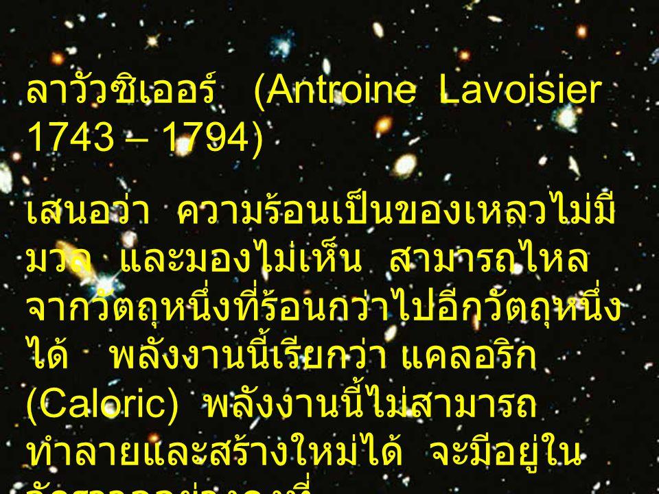 ลาวัวซิเออร์ (Antroine Lavoisier 1743 – 1794)