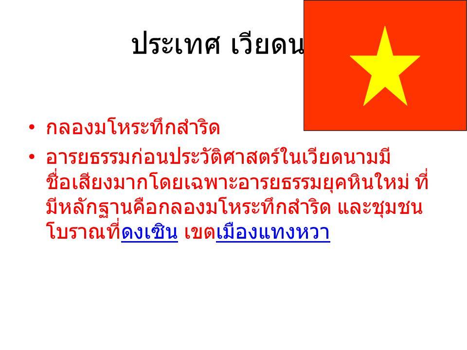 ประเทศ เวียดนาม กลองมโหระทึกสำริด