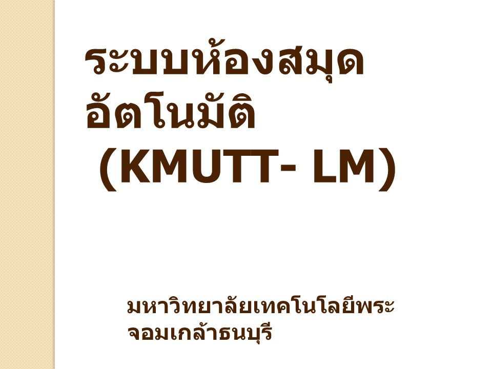 ระบบห้องสมุดอัตโนมัติ (KMUTT- LM)