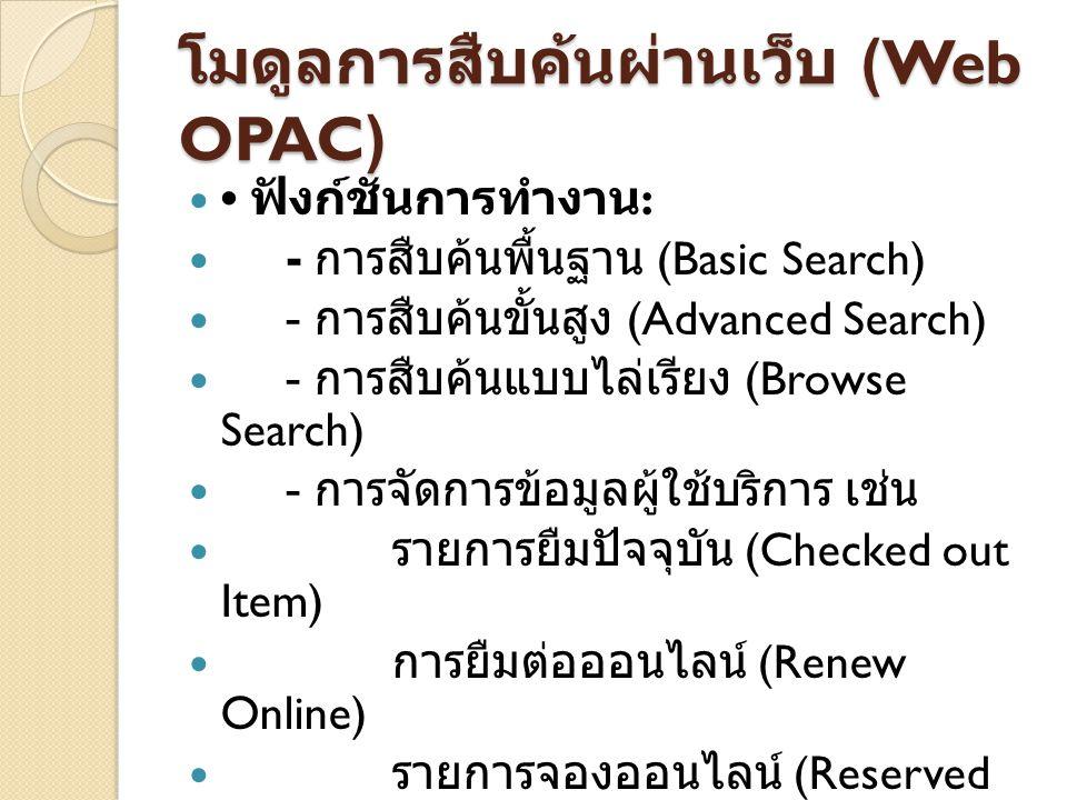 โมดูลการสืบค้นผ่านเว็บ (Web OPAC)