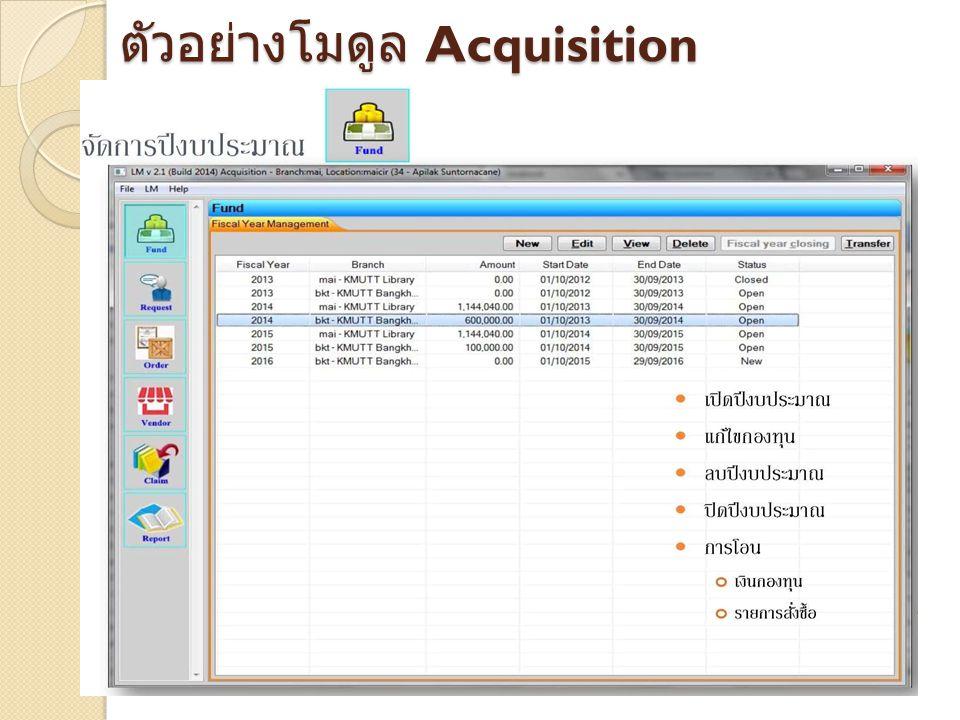 ตัวอย่างโมดูล Acquisition