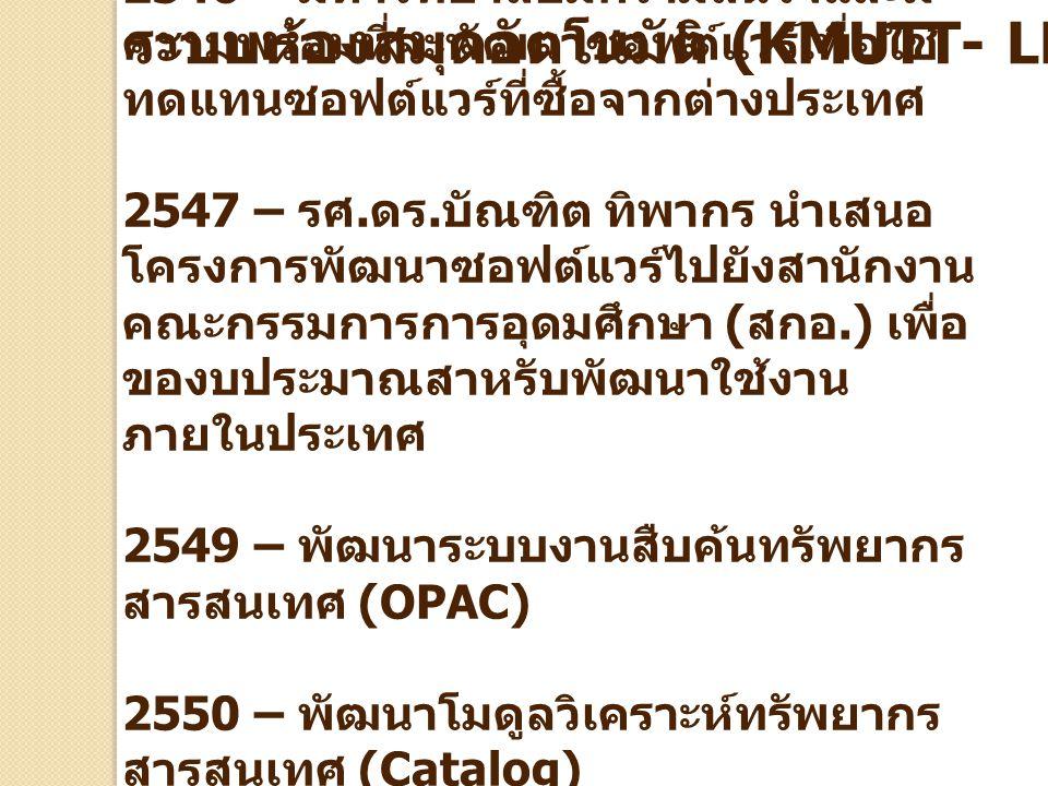 2549 – พัฒนาระบบงานสืบค้นทรัพยากรสารสนเทศ (OPAC)