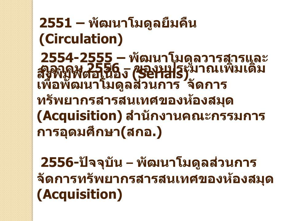2551 – พัฒนาโมดูลยืมคืน (Circulation)