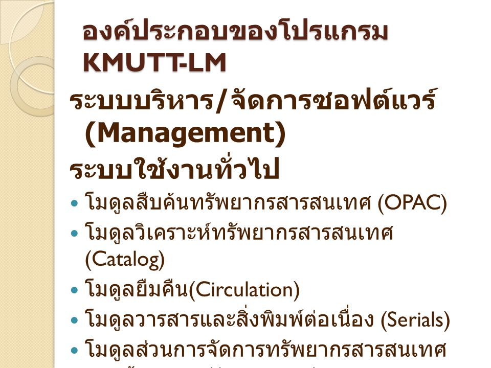 องค์ประกอบของโปรแกรม KMUTT-LM