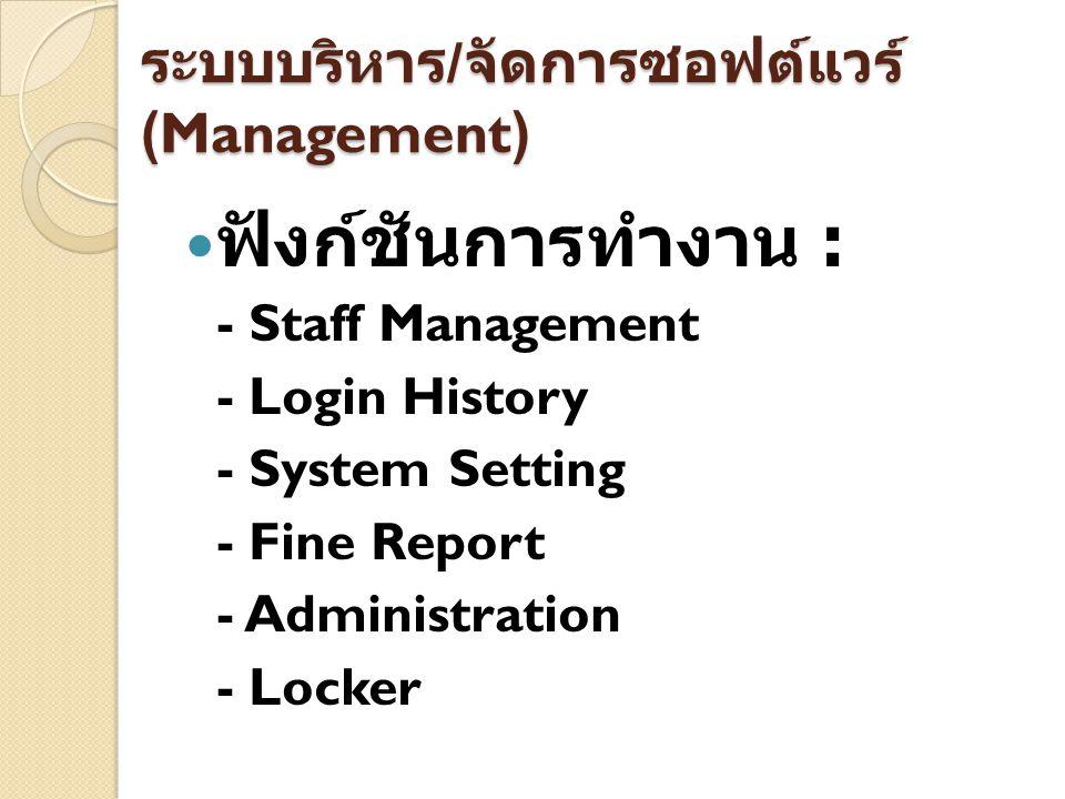 ระบบบริหาร/จัดการซอฟต์แวร์ (Management)