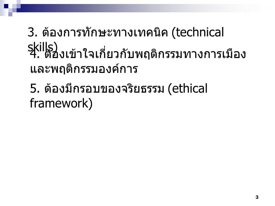 3. ต้องการทักษะทางเทคนิค (technical skills)
