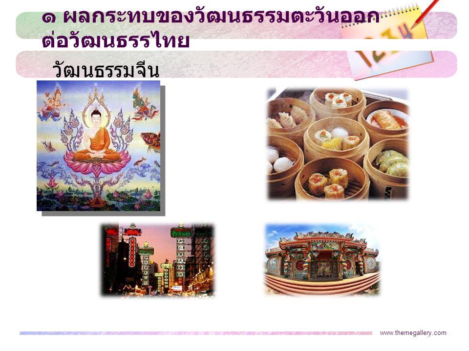 ๑ ผลกระทบของวัฒนธรรมตะวันออกต่อวัฒนธรรไทย
