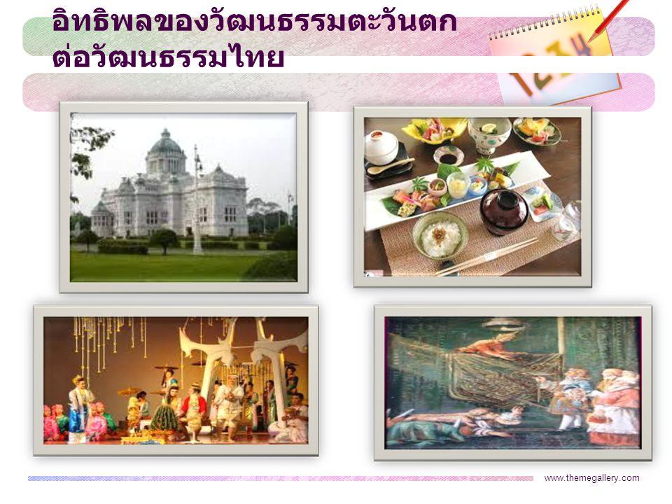 อิทธิพลของวัฒนธรรมตะวันตกต่อวัฒนธรรมไทย