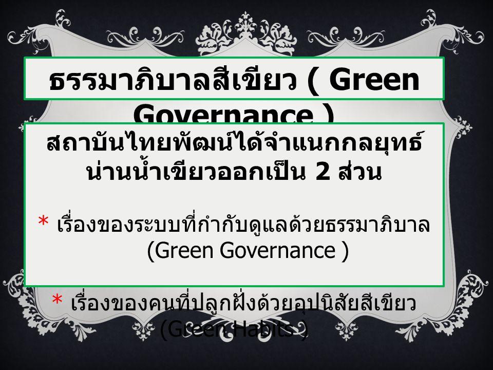 ธรรมาภิบาลสีเขียว ( Green Governance )