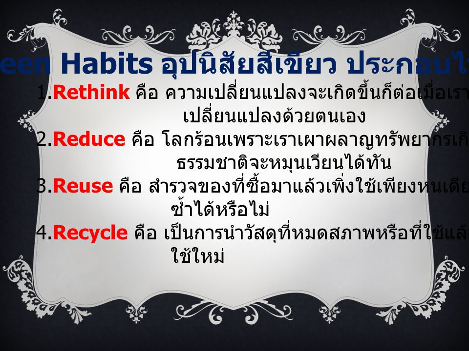 7 Green Habits อุปนิสัยสีเขียว ประกอบไปด้วย