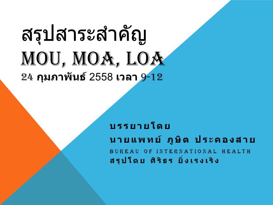 สรุปสาระสำคัญ MOU, MOA, LOA 24 กุมภาพันธ์ 2558 เวลา 9-12