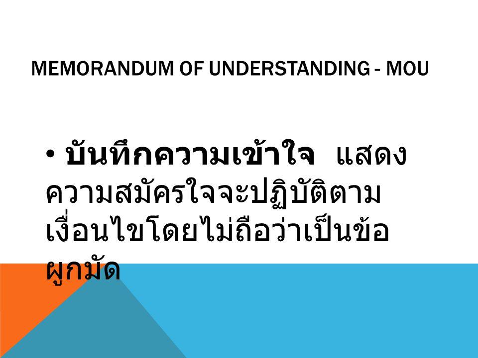 MEMORANDUM OF UNDERSTANDING - MOU
