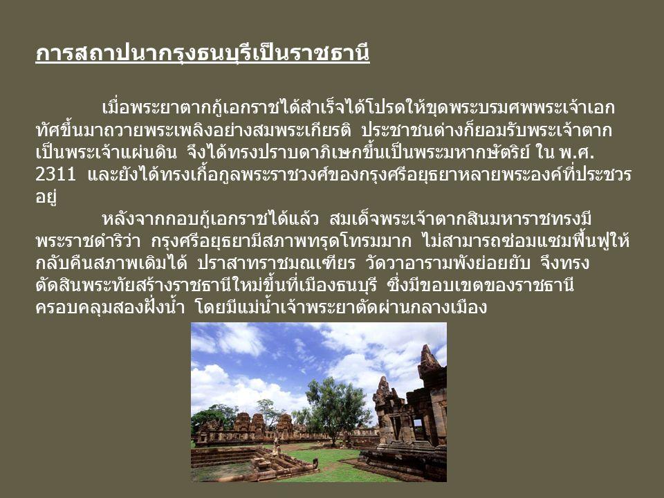 การสถาปนากรุงธนบุรีเป็นราชธานี