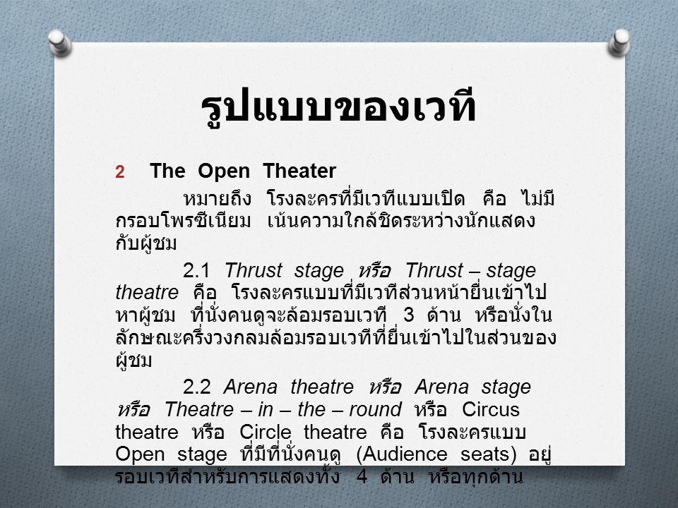 รูปแบบของเวที The Open Theater