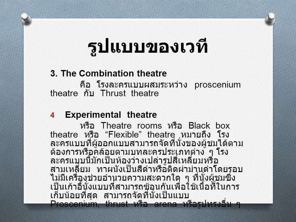 รูปแบบของเวที 3. The Combination theatre