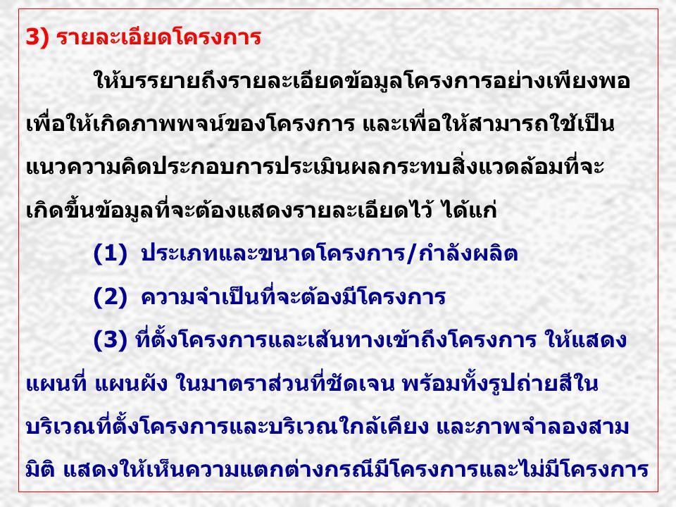 3) รายละเอียดโครงการ