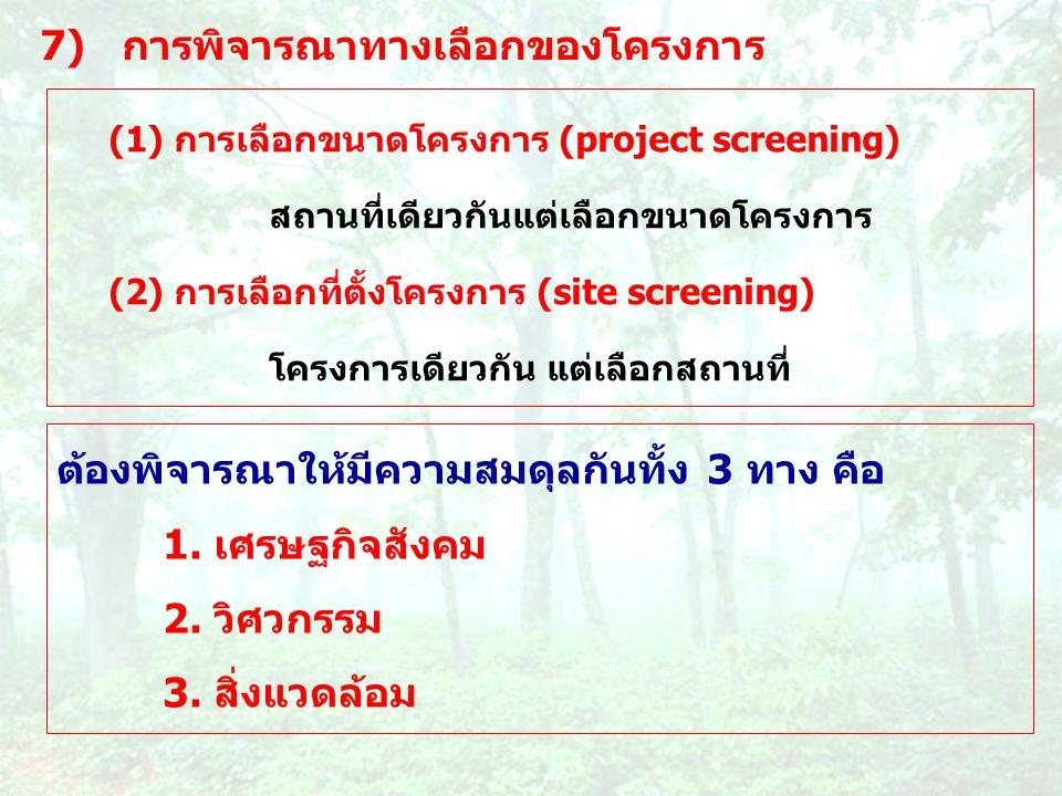 7) การพิจารณาทางเลือกของโครงการ